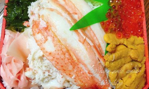 北海道弁当 いくらカニうに